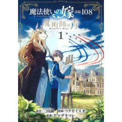 THE ANCIENT MAGUS BRIDE - PSAUME 108 LE BLEU DU MAGICIEN