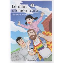 MARI DE MON FRÈRE (LE) - TOME 2